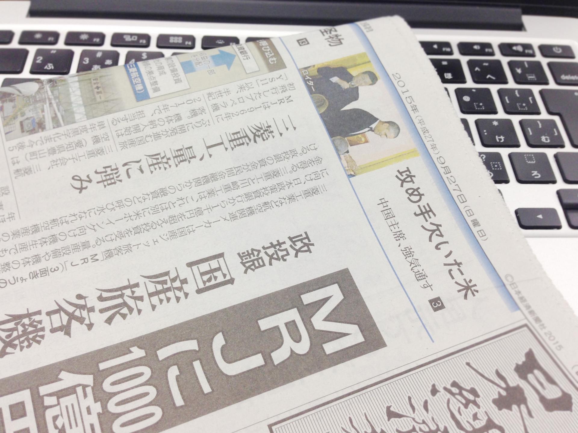 新聞とネットの情報の違い、新聞だけにある特徴とは